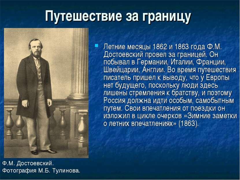 Путешествие за границу Летние месяцы 1862 и 1863 года Ф.М. Достоевский провел...