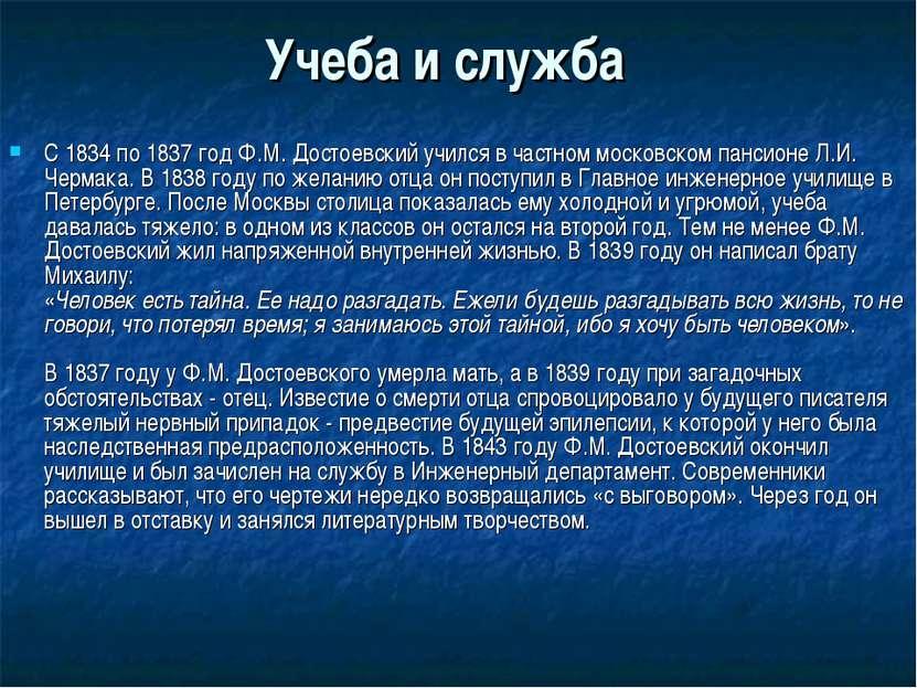Учеба и служба С 1834 по 1837 год Ф.М. Достоевский учился в частном московско...