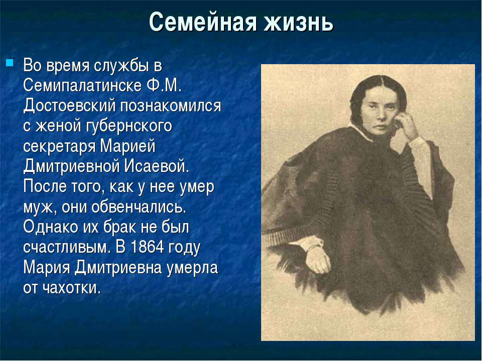 Семейная жизнь Во время службы в Семипалатинске Ф.М. Достоевский познакомился...