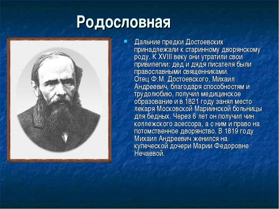 Родословная Дальние предки Достоевских принадлежали к старинному дворянскому ...