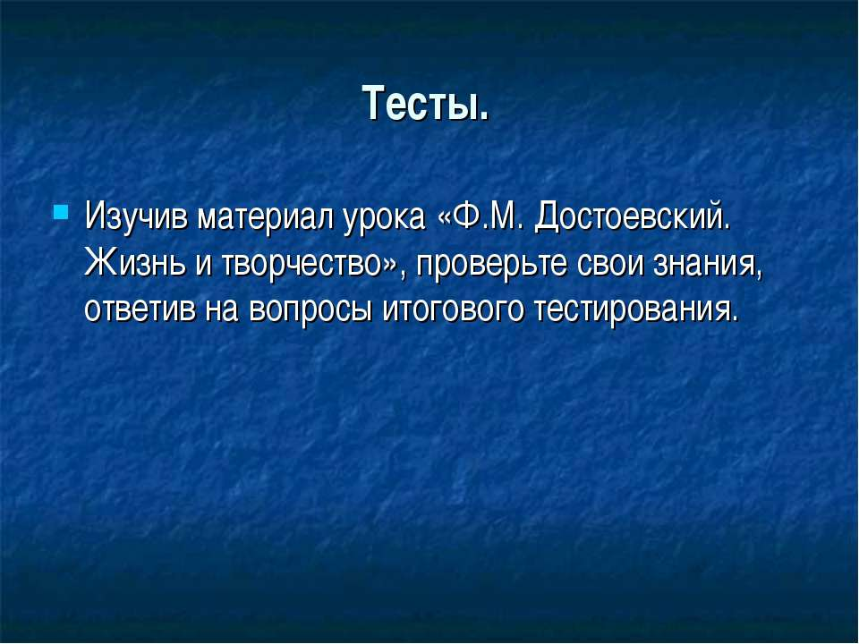 Тесты. Изучив материал урока «Ф.М. Достоевский. Жизнь и творчество», проверьт...