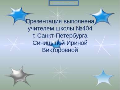 Презентация выполнена учителем школы №404 г. Санкт-Петербурга Синицыной Ирино...
