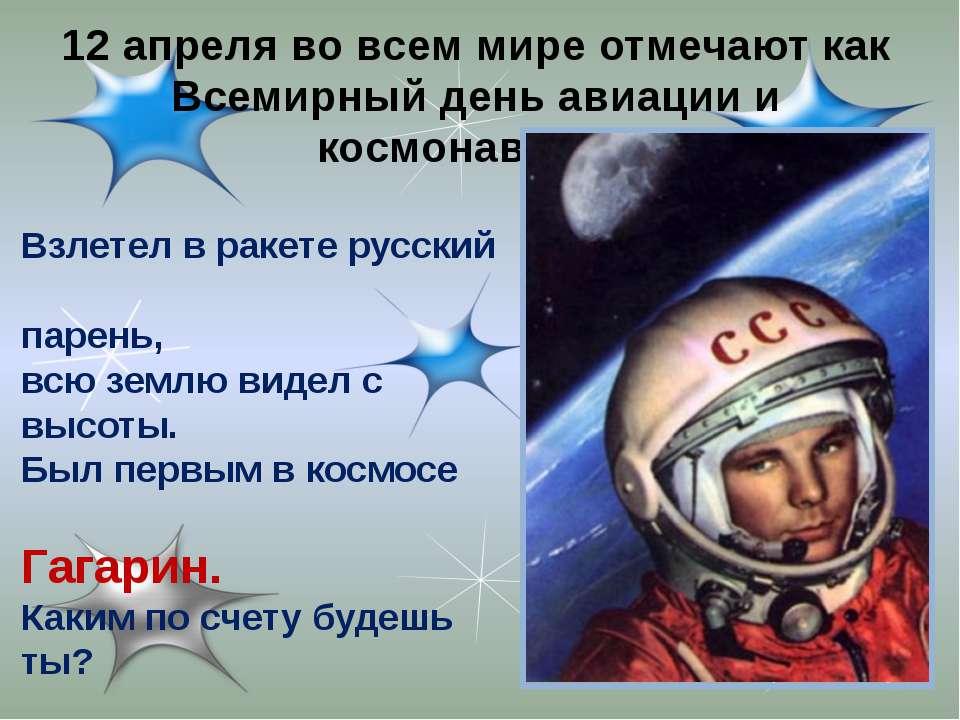 12 апреля во всем мире отмечают как Всемирный день авиации и космонавтики. Вз...