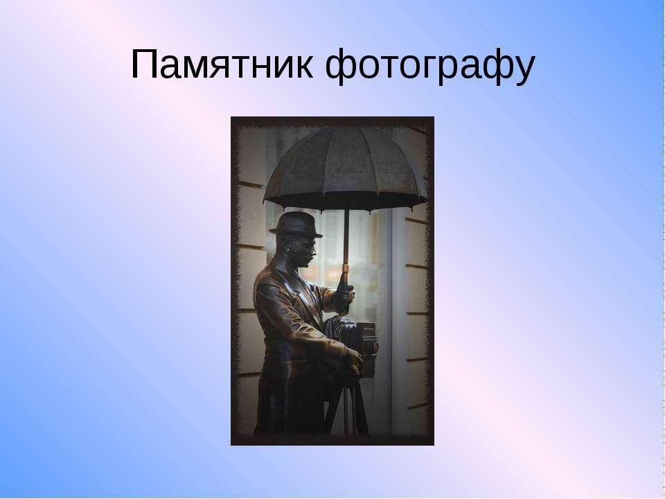 Памятник фотографу