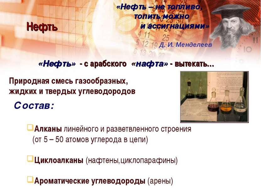«Нефть – не топливо, топить можно и ассигнациями» Д. И. Менделеев Нефть «Нефт...