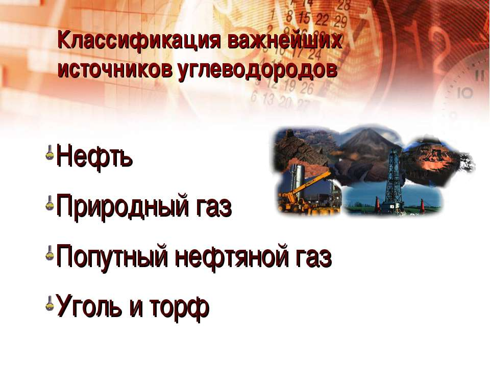 Классификация важнейших источников углеводородов Нефть Природный газ Попутный...