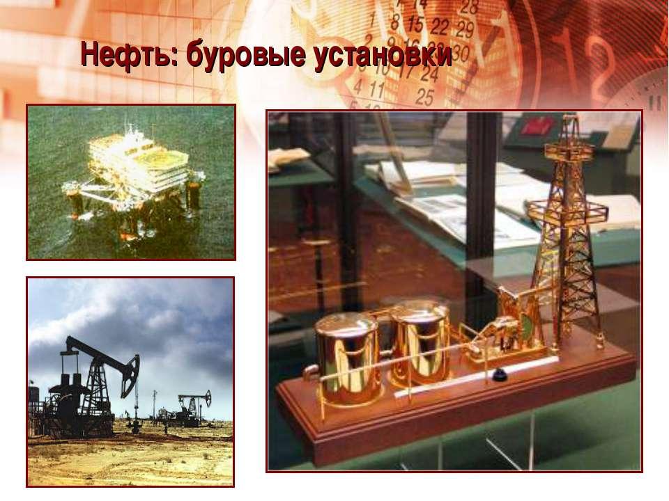 Нефть: буровые установки