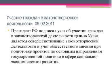 Участие граждан в законотворческой деятельности 09.02.2011 Президент РФ подпи...
