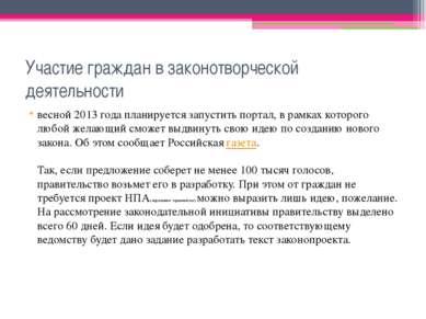 Участие граждан в законотворческой деятельности весной 2013 года планируется ...