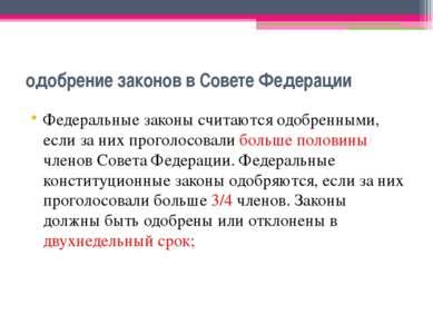 одобрение законов в Совете Федерации Федеральные законы считаются одобренными...