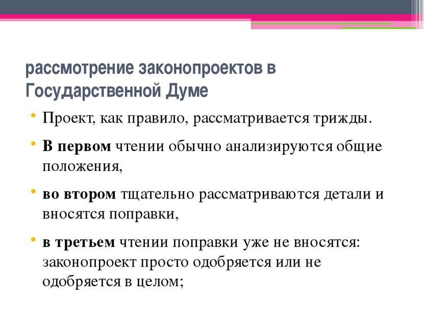 рассмотрение законопроектов в Государственной Думе Проект, как правило, рассм...