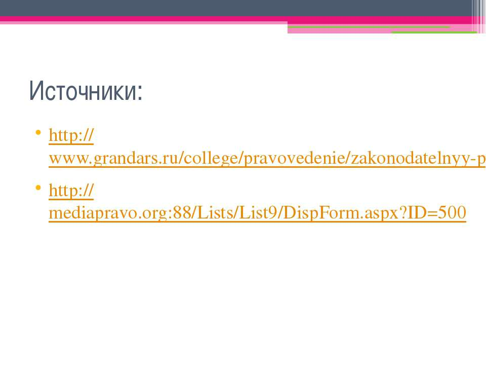 Источники: http://www.grandars.ru/college/pravovedenie/zakonodatelnyy-process...
