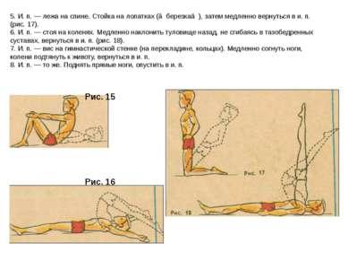 Рис. 15 Рис. 16 5. И. п. — лежа на спине. Стойка на лопатках (≪березка≫), зат...
