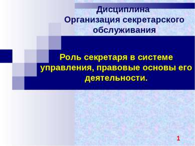 Роль секретаря в системе управления, правовые основы его деятельности. Дисцип...