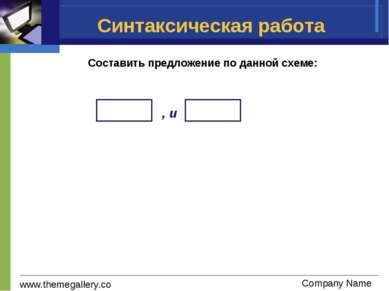 Синтаксическая работа Составить предложение по данной схеме: , и