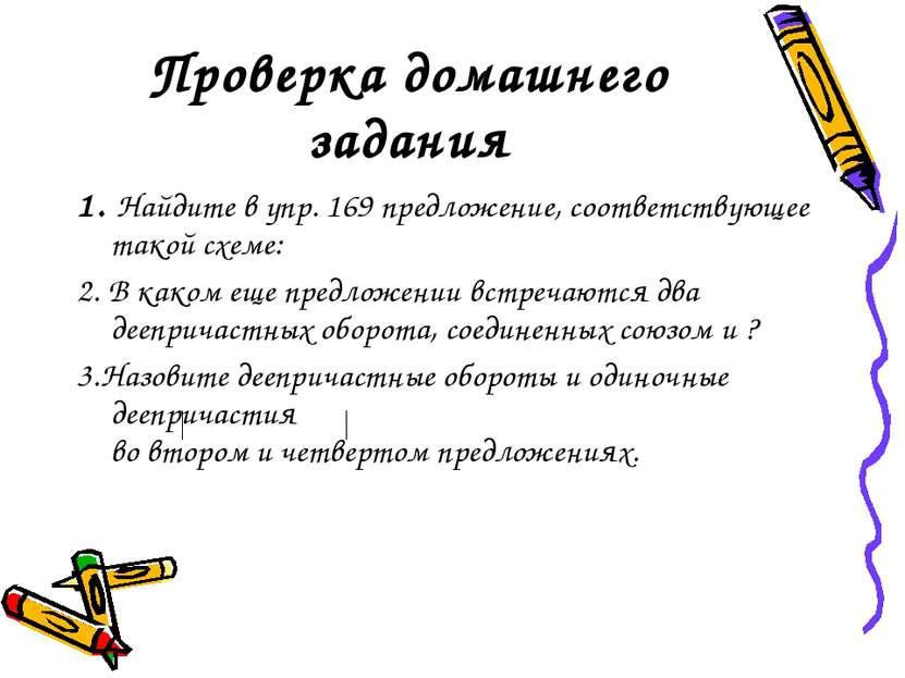 Проверка домашнего задания 1. Найдите в упр. 169 предложение, соответствующее...