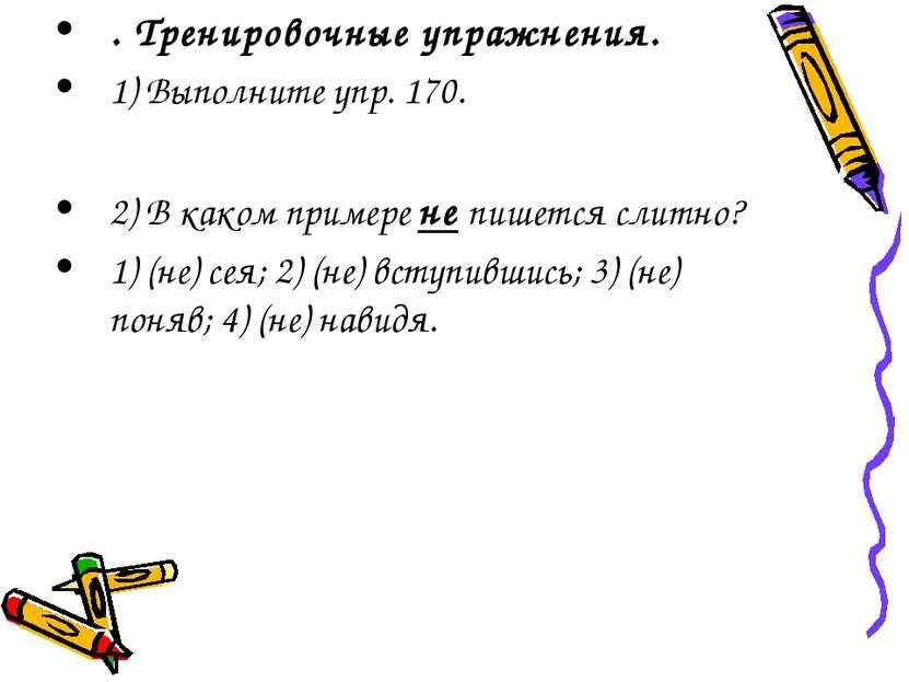 . Тренировочные упражнения. 1) Выполните упр. 170. 2) В каком примере не пише...