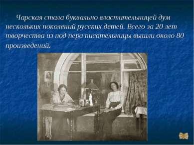 Чарская стала буквально властительницей дум нескольких поколений русских дете...