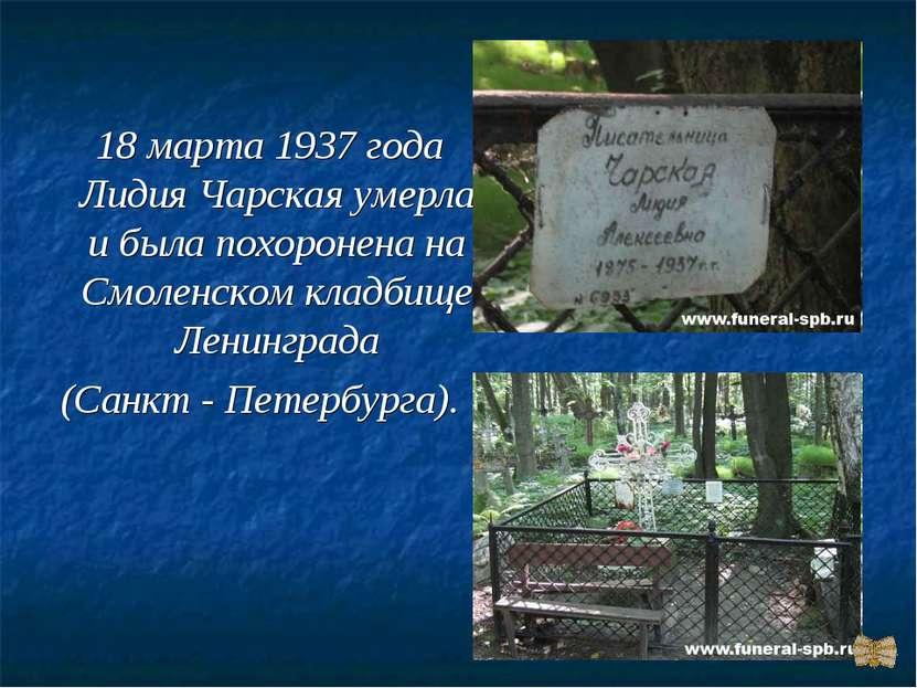 18 марта 1937 года Лидия Чарская умерла и была похоронена на Смоленском кладб...