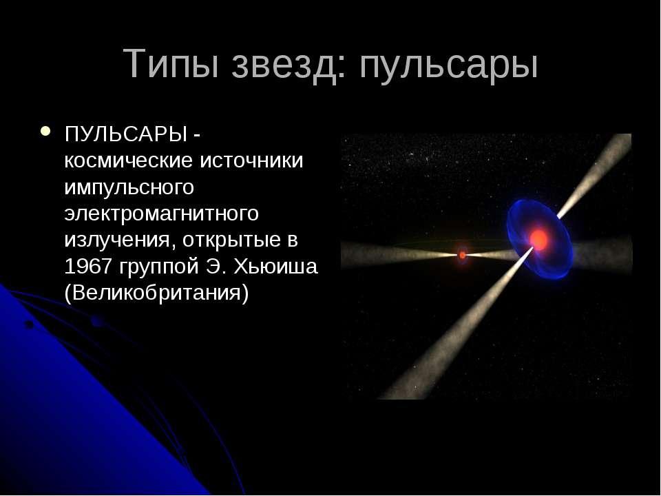 Типы звезд: пульсары ПУЛЬСАРЫ - космические источники импульсного электромагн...