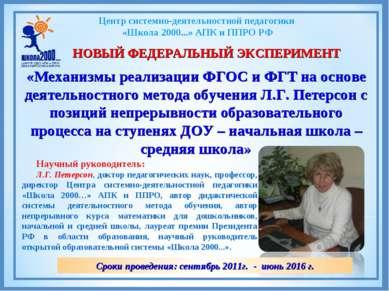 Центр системно-деятельностной педагогики «Школа 2000...» АПК и ППРО РФ НОВЫЙ ...