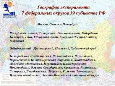 География эксперимента 7 федеральных округов 39 субъектов РФ Республики Алтай...
