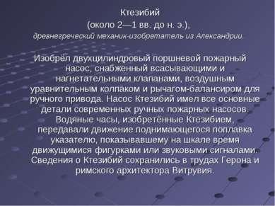 Ктезибий (около 2—1 вв. до н. э.), древнегреческий механик-изобретатель из Ал...