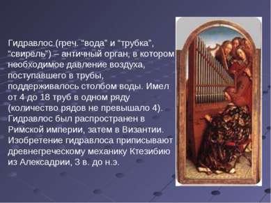 """Гидравлос (греч. """"вода"""" и """"трубка"""", """"свирель"""") – античный орган, в котором не..."""