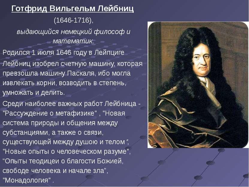 Готфрид Вильгельм Лейбниц (1646-1716), выдающийся немецкий философ и математи...