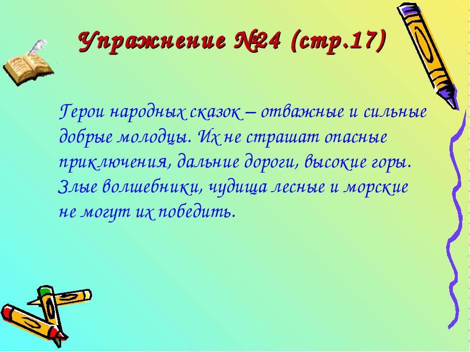 Упражнение №24 (стр.17) Герои народных сказок – отважные и сильные добрые мол...