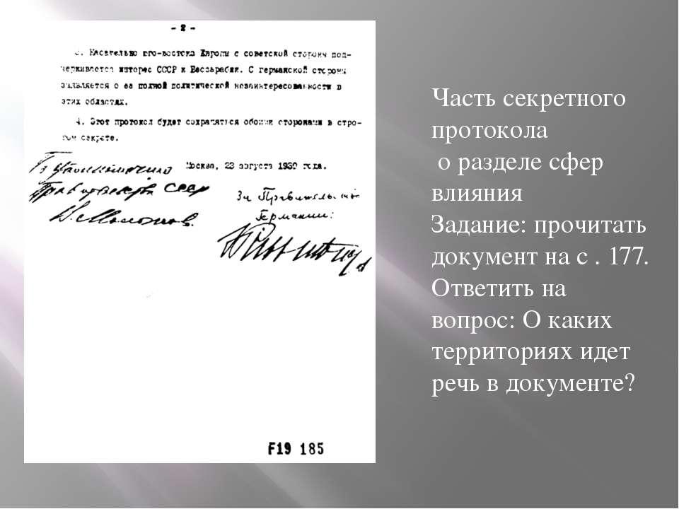 Часть секретного протокола о разделе сфер влияния Задание: прочитать документ...