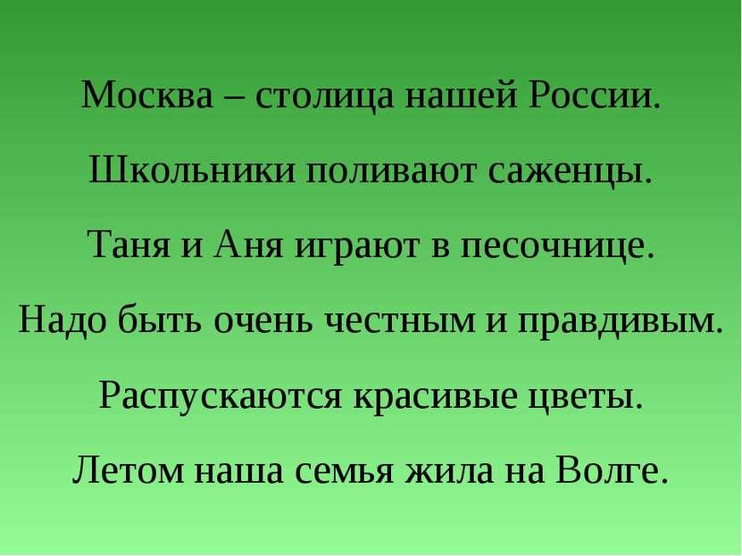 Москва – столица нашей России. Школьники поливают саженцы. Таня и Аня играют ...
