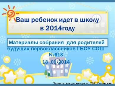 Материалы собрания для родителей будущих первоклассников ГБОУ СОШ №618 18 .01...