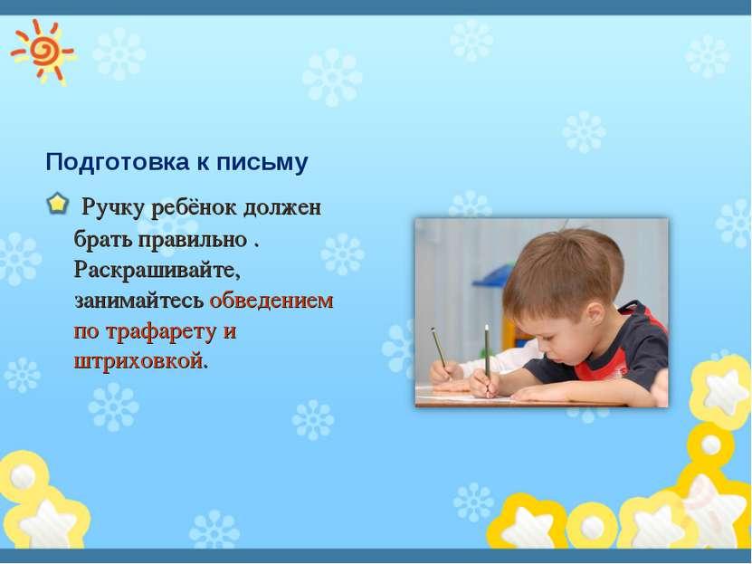 Подготовка к письму Ручку ребёнок должен брать правильно . Раскрашивайте, зан...