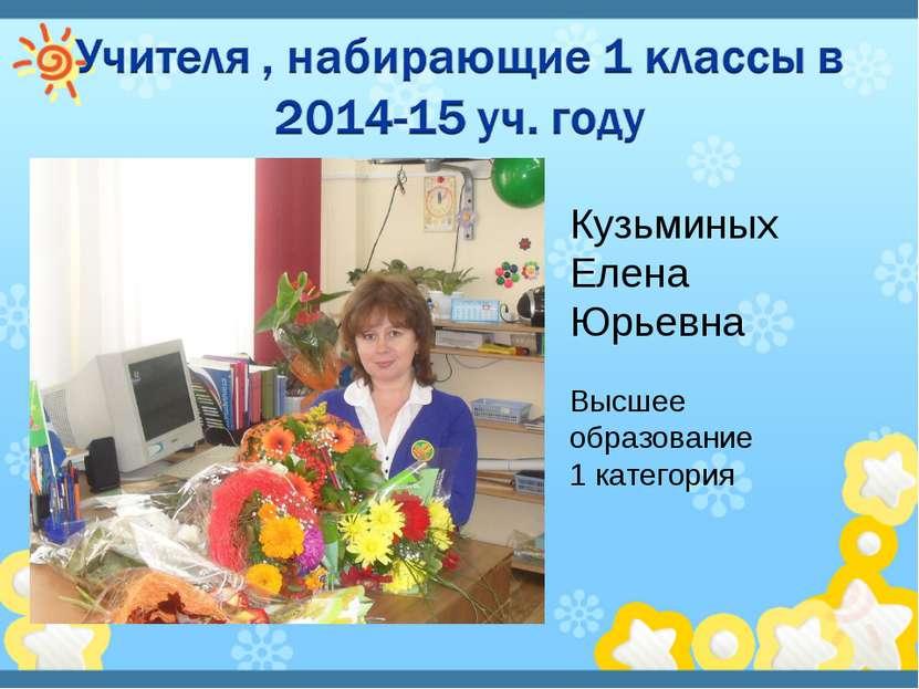 Кузьминых Елена Юрьевна Высшее образование 1 категория