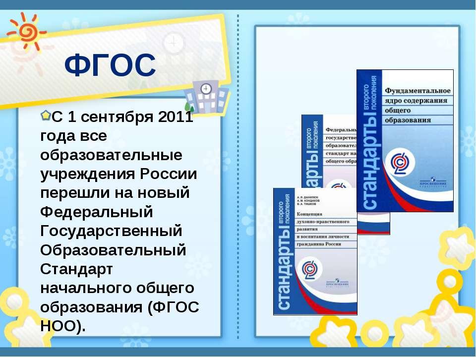 ФГОС С 1 сентября 2011 года все образовательные учреждения России перешли на ...