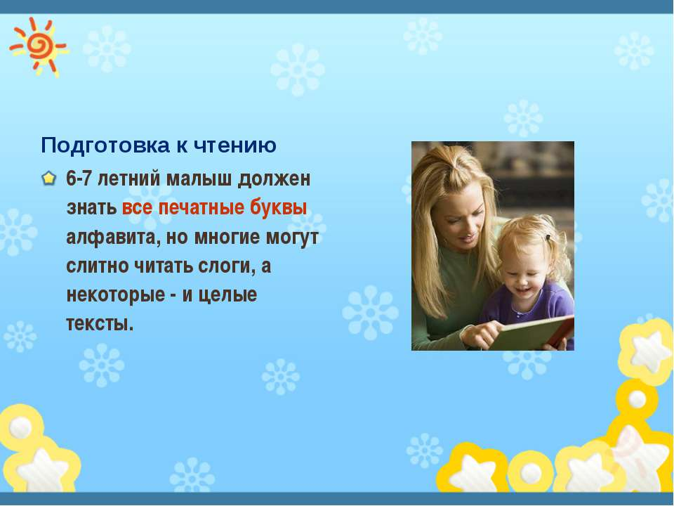 Подготовка к чтению 6-7 летний малыш должен знать все печатные буквы алфавита...