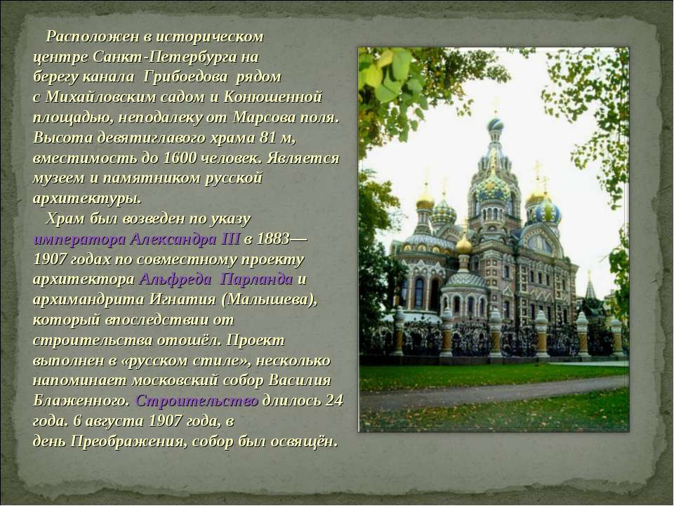 Расположен в историческом центреСанкт-Петербургана берегуканала Грибоедова...