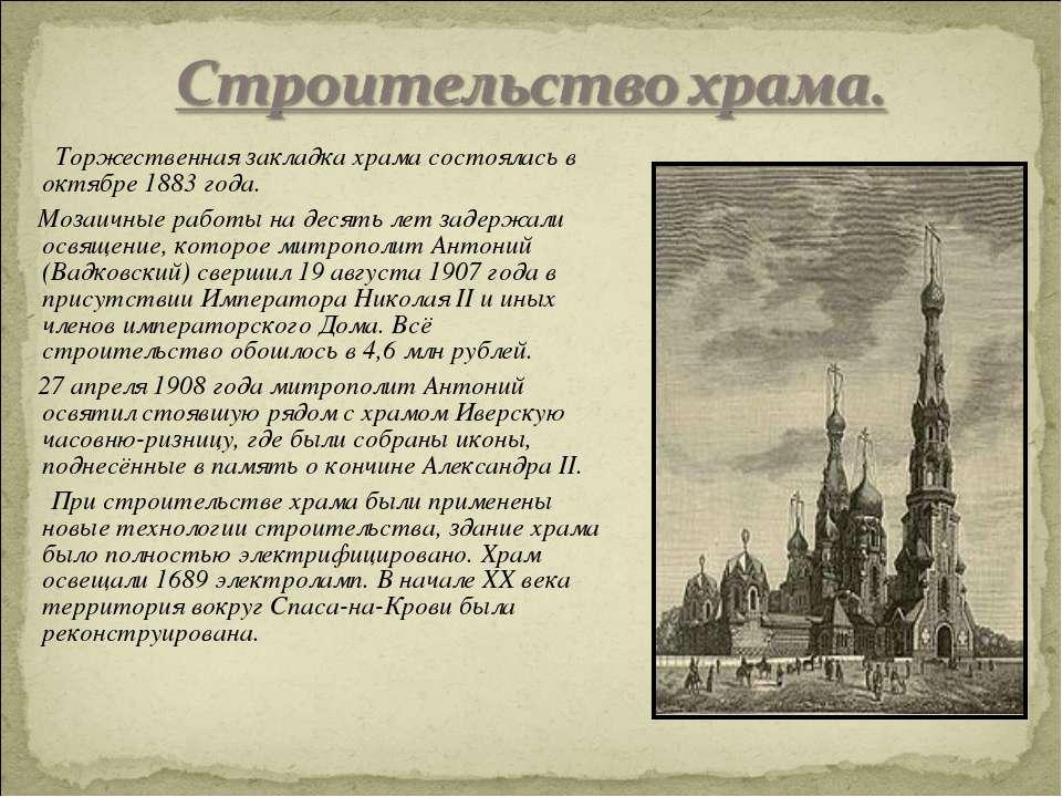 Торжественная закладка храма состоялась в октябре1883 года. Мозаичные работы...