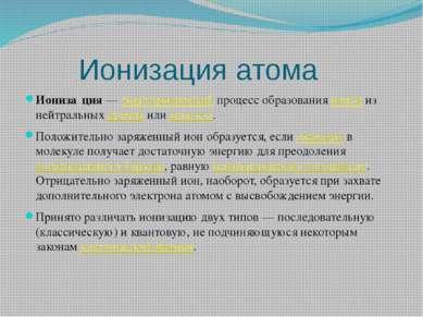 Ионизация атома Иониза ция—эндотермическийпроцесс образованияионовиз ней...
