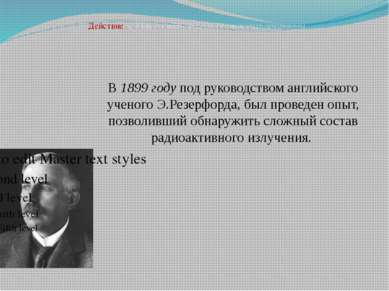 В 1899 году под руководством английского ученого Э.Резерфорда, был проведен о...