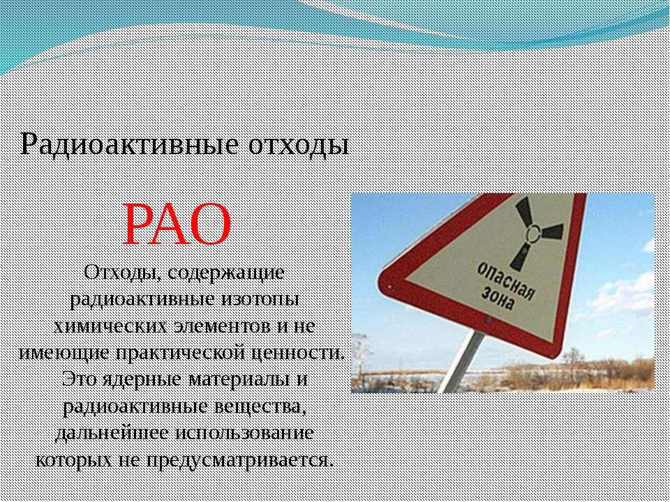 Классификация радиоактивных отходов По агрегатному состоянию: Жидкие Твёрдые ...