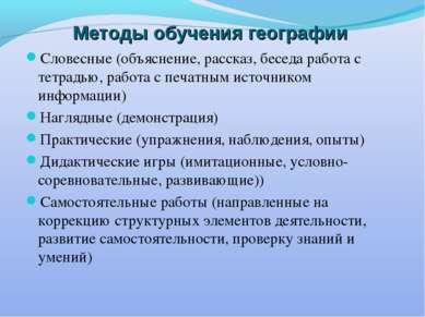 Методы обучения географии Словесные (объяснение, рассказ, беседа работа с тет...