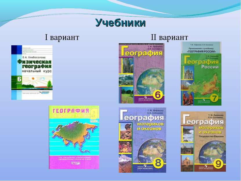 Учебники I вариант II вариант