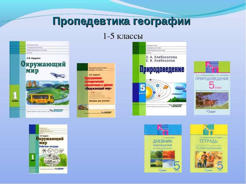 Пропедевтика географии 1-5 классы