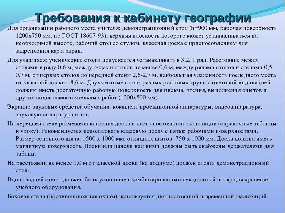 Требования к кабинету географии Для организации рабочего места учителя: демон...