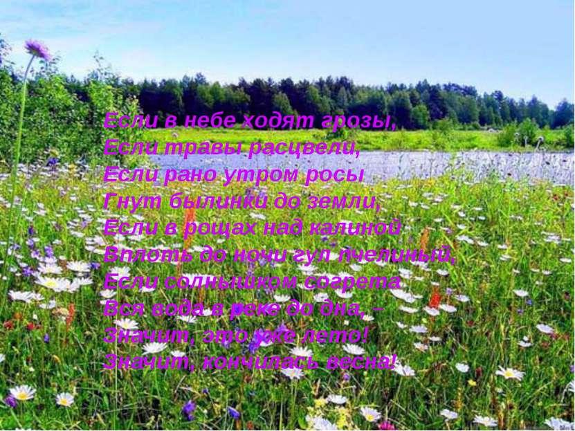 Если в небе ходят грозы, Если травы расцвели, Если рано утром росы Гнут былин...