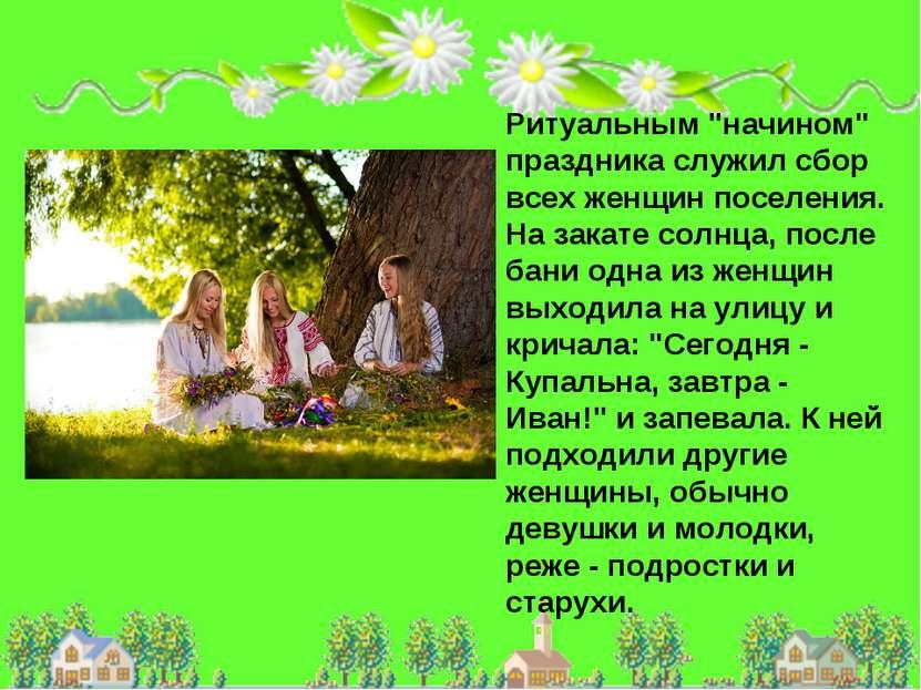 """Ритуальным """"начином"""" праздника служил сбор всех женщин поселения. На закате с..."""