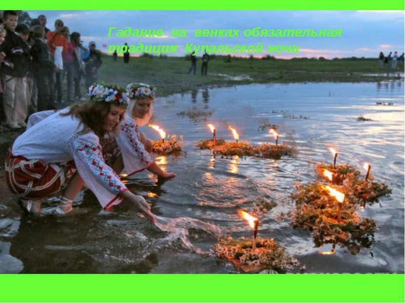 Гадание на венках обязательная традиция Купальской ночи