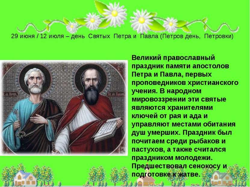 Великий православный праздник памяти апостолов Петра и Павла, первых проповед...